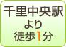 千里中央駅 より 徒歩1分