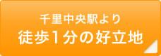 千里中央駅より徒歩1分の好立地